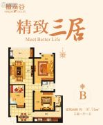 檀溪谷3室1厅1卫97平方米户型图