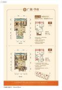 广源・华府4室2厅3卫248--280平方米户型图
