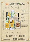 名爵・滨河花园3室2厅2卫136平方米户型图