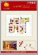 天门新城3室2厅2卫110--120平方米户型图