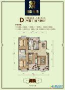翠岛天成3室2厅1卫139平方米户型图