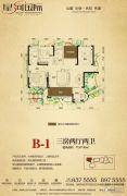 星河国际3室2厅2卫117平方米户型图