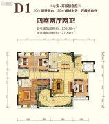 海宏江南壹号4室2厅2卫158平方米户型图