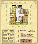 中央新城3室2厅2卫141平方米户型图
