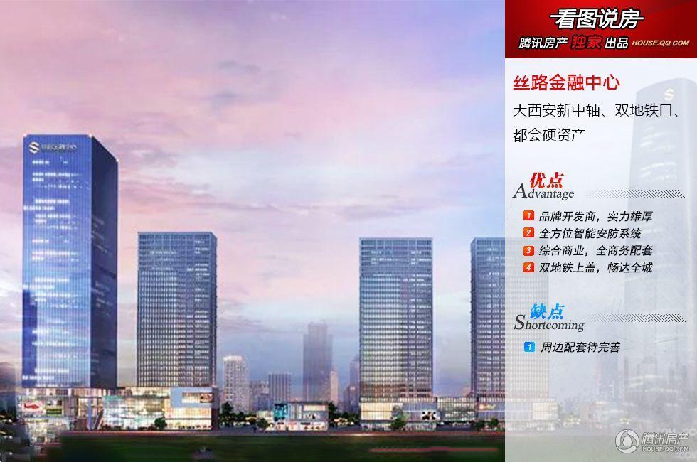 丝路金融中心:5A甲级写字楼