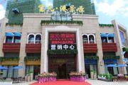富元港景峰沙盘图