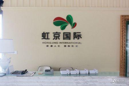 虹京国际-楼盘详情-葫芦岛腾讯房产