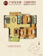 蓝惠首府3室2厅2卫123平方米户型图