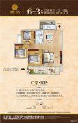 富源・昊天3室2厅1卫107平方米户型图