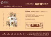 碧桂园城市花园4室2厅2卫144平方米户型图