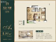 万达・西安one3室2厅1卫90平方米户型图