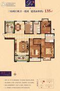 帝景豪苑3室2厅2卫135平方米户型图