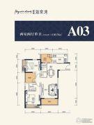 绿地海棠湾2室2厅1卫100平方米户型图