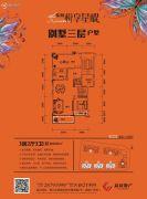 荔园・悦享星醍3室2厅3卫168平方米户型图