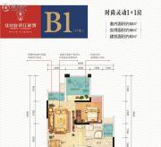 佳兆业滨江新城1室2厅1卫63平方米户型图