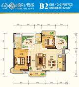 润和长郡府4室2厅2卫125平方米户型图