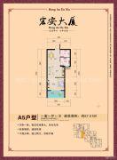宏安大厦1室1厅1卫57平方米户型图
