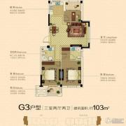 澳海澜庭3室2厅2卫103平方米户型图