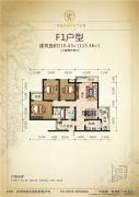 领南尚品3室2厅2卫116平方米户型图