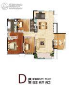 鲁能・领秀公馆4室2厅2卫160平方米户型图