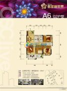 客家新世界3室2厅2卫103平方米户型图