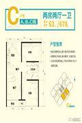 新华联南洋国际度假中心2室2厅1卫63平方米户型图