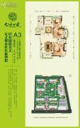 公园世家3室2厅2卫138平方米户型图