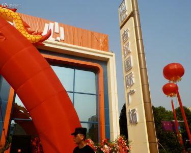 新南天古汉国际广场