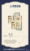 梦想家园2室2厅1卫0平方米户型图