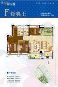 中泰天境花园4室2厅2卫125平方米户型图