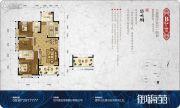 御锦苑3室2厅2卫133平方米户型图