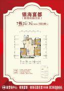 银海富都3室2厅2卫137平方米户型图