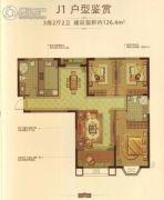 兰州・大名城3室2厅2卫126平方米户型图