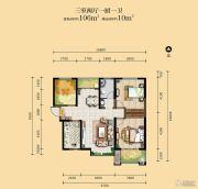 明威橡树湾3室2厅1卫106平方米户型图