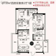 云山峰境花园4室2厅3卫139平方米户型图