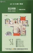 越秀・星汇君泊3室2厅2卫132平方米户型图