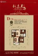 新东关3室2厅1卫115平方米户型图