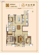延吉万达广场3室2厅2卫135平方米户型图