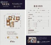 福林海棠苑3室2厅2卫121平方米户型图
