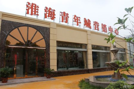 淮海青年城