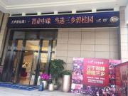 三乡碧桂园实景图