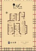 红杉郡3室2厅2卫125平方米户型图