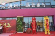 明州广场外景图
