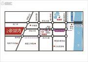 九龙・帝景湾交通图