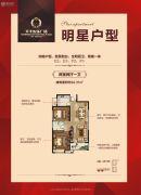 天丰东环广场2室2厅1卫94平方米户型图