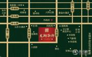 龙翔华府交通图