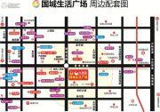 南通国城生活广场 配套图