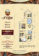 才子佳苑3室2厅1卫102平方米户型图