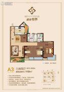 建投悦界3室2厅2卫119平方米户型图