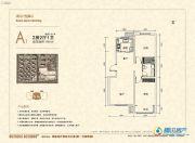 一方南岭国际2室2厅1卫86平方米户型图